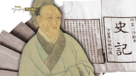 [재미있는 역사 이야기] 중국 역사가 사마천이 잠실에 살았다?