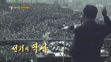 [재미있는 역사 이야기] 민주주의의 발자취, 선거의 역사