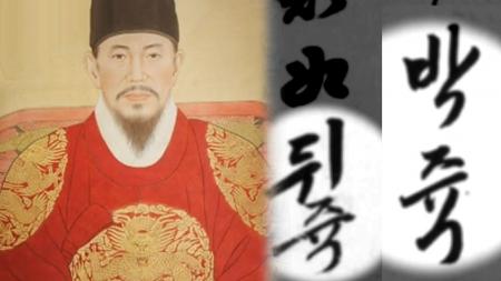 [재미있는 역사 이야기] 정조의 뒤죽박죽