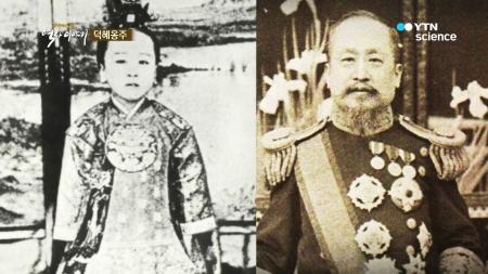 [재미있는 역사 이야기] 덕혜옹주