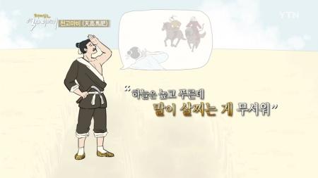 [재미있는 역사이야기] 천고마비