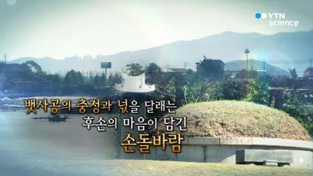 [재미있는 역사이야기] 소설에 부는 손돌바람