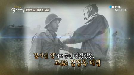 [재미있는 역사이야기] 전쟁영웅, 김영옥 대령
