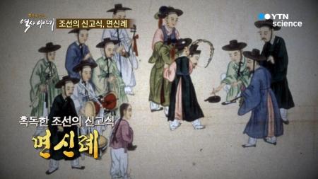 [재미있는 역사이야기] 조선의 신고식, 면신례