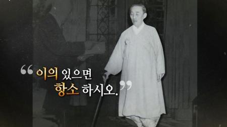 [재미있는 역사이야기] 초대 대법원장, 김병로