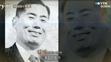 [재미있는 역사이야기] 독립운동가 박열