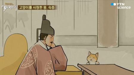 [재미있는 역사이야기] 고양이를 사랑한 왕, 숙종