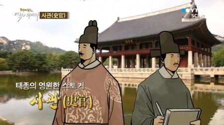 [재미있는 역사이야기] 사관