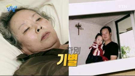 '기별(奇別)'은 나라에서 발행하던 신문?
