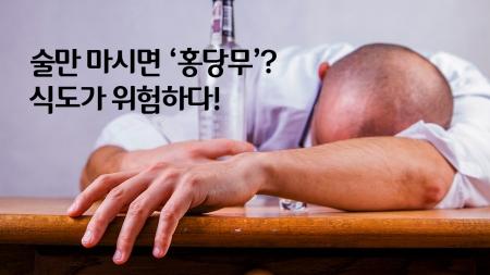 술만 마시면 홍당무? 식도암 위험!