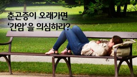 춘곤증이 오래가면 간암을 의심하라?