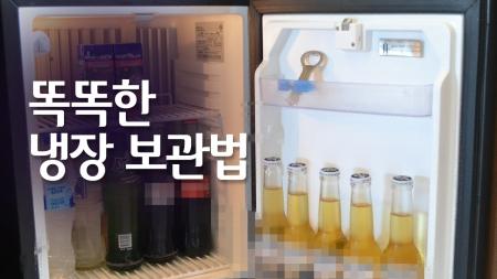 우리 집 냉장고에 식중독균이 살고 있다?!