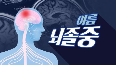 땀 많이 흘리면 뇌졸중 위험?