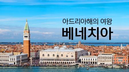 낭만적인 물의 도시 '베네치아'