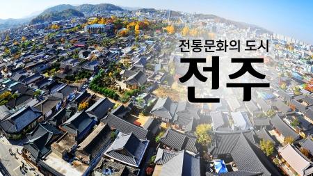 가장 한국적인 도시 '전주'
