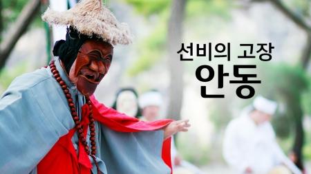 선비의 고장 '안동'