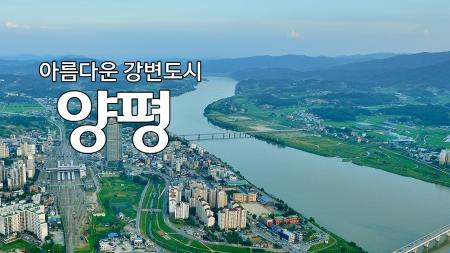 아름다운 강변도시 '양평'