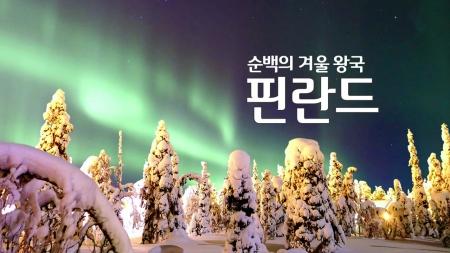 순백의 겨울 왕국 '핀란드'
