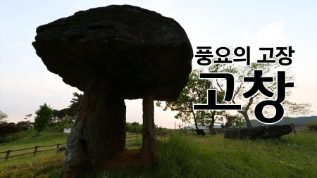 풍요의 고장'고창'