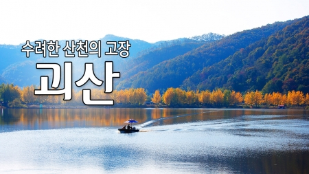 수려한 산천의 고장'괴산'