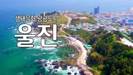 생태문화 관광도시 '울진'