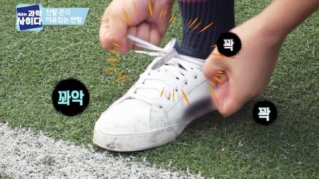 [톡 쏘는 과학 사이다] 신발 끈의 이유 있는 반항