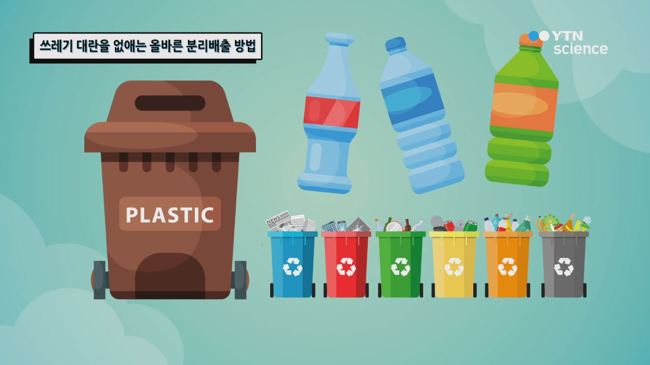 쓰레기 대란을 없애는 올바른 분리배출 방법