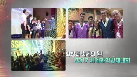 2017 세계과학영재대회Ⅱ