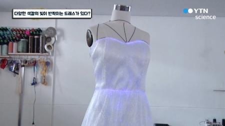다양한 색깔의 빛이 반짝이는 드레스가 있다?