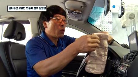 알아두면 유용한 자동차 셀프 점검법