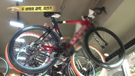두 바퀴의 과학 자전거