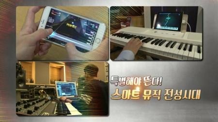 스마트 뮤직 전성시대
