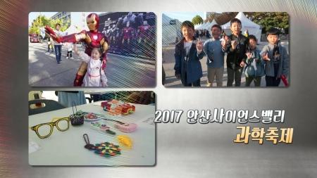 2017 안산사이언스밸리 과학축제