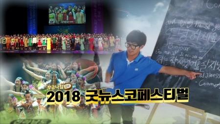 [황금나침반] 2018 굿뉴스코 페스티벌