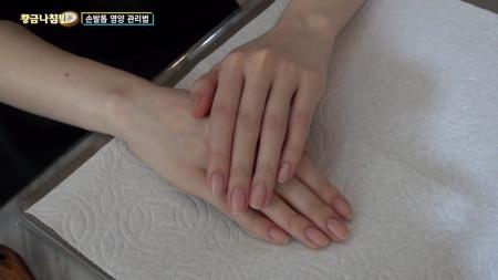 [황금나침반] 손발톱 영양 관리법