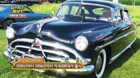 [알쏭달쏭 탐험대 3회] 부릉부릉 자동차