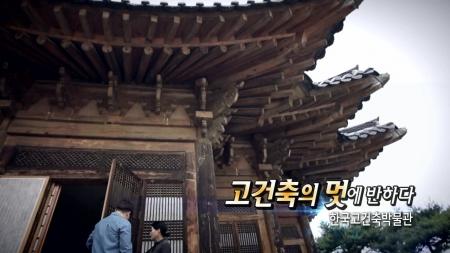 고건축의 멋에 반하다 - 한국고건축박물관