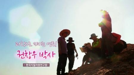 과학으로 지키는 영토 '권창우' 박사 <br> – 한국지질자원연구원