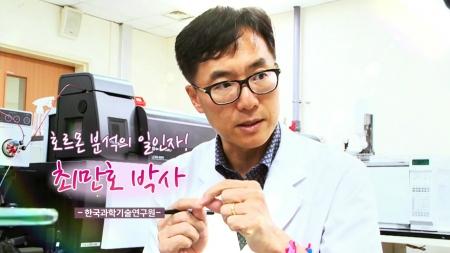 호르몬 분석의 1인자! '최만호' 박사 <br> – 한국과학기술연구원