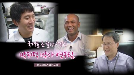 국경을 초월한 연구! 박귀덕 박사 연구팀<br> - 한국과학기술연구원