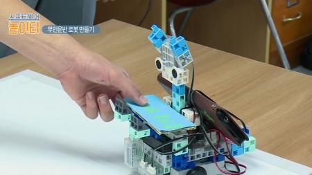 [소프트웨어 놀이터] 무인운반 로봇 만들기