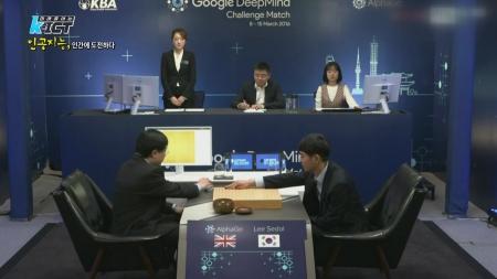 인공지능, 인간에 도전하다