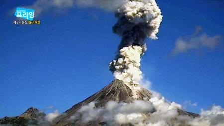 지구의 분노 화산폭발