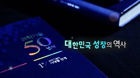 과학기술 50년사 2부 - 대한민국 성장의 역사