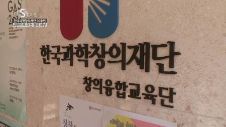 한국과학 창의재단 50주년 - 과학으로 여는 창의세상