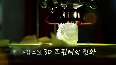 상상초월, 3D 프린터의 진화