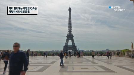 파리 문화계는 에펠탑 건축을 격렬하게 반대했었다?