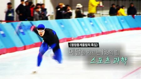 평창 동계올림픽 특집 2부. 메달을 가르는 1%의 힘, 스포츠 과학