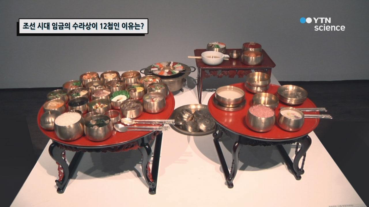 조선 시대 임금의 수라상이 12첩인 이유는?