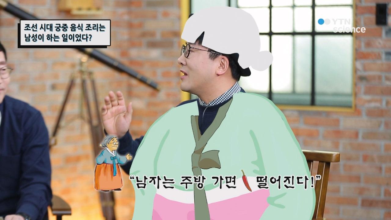 조선 시대 궁중 음식 조리는 남성 일이었다?